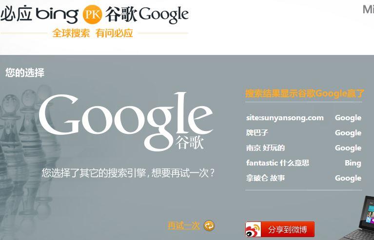 谷歌战胜必应