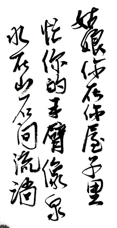 冯唐译飞鸟集1