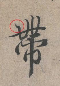 """兰亭序""""带""""字起笔,多次变向,且流畅有力,绝非可以刻意画出。"""