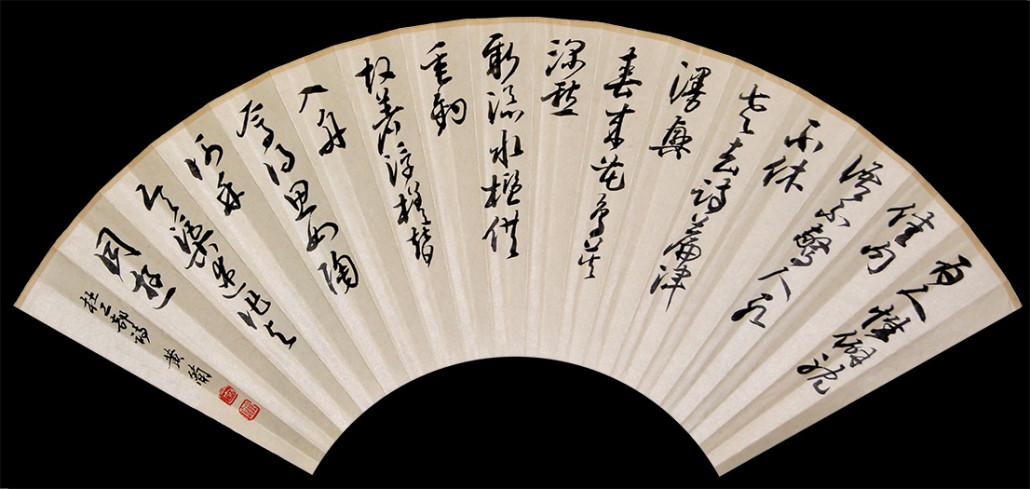 毕生钻研王羲之和智永笔法的黄简老师的书法作品