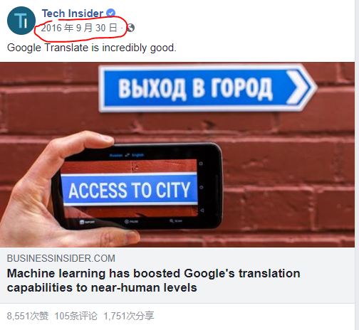 tech insider Google translate